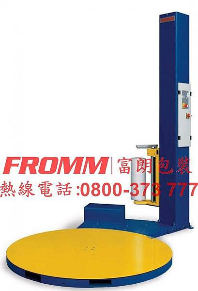 轉盤式棧板裹包機的優選 FS3系列