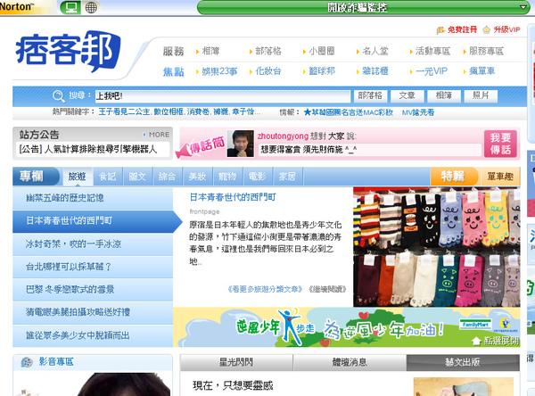 全螢幕擷取 2009116 上午 123511.bmp.jpg