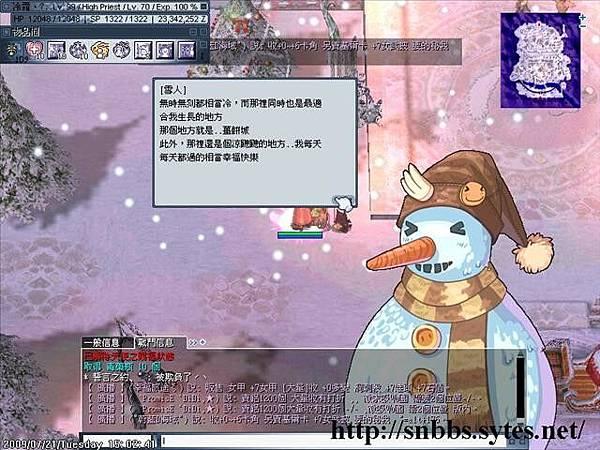 聖誕村,孤寂的雪人