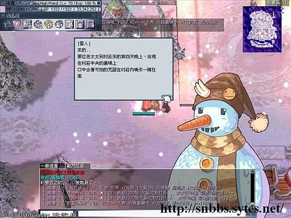 聖誕村,孤寂的雪人2