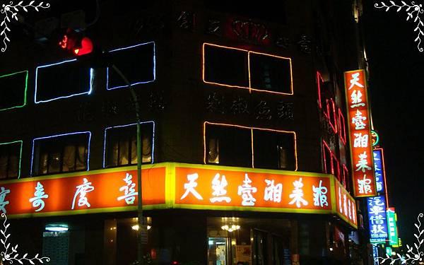 天然台湘菜館