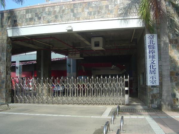 台灣棒球文物館