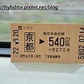 京都到大阪的JR車票