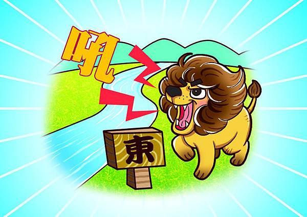 14河東獅吼