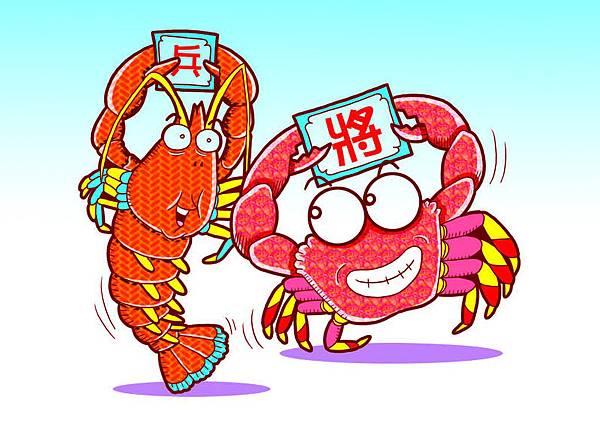 15蝦兵蟹將