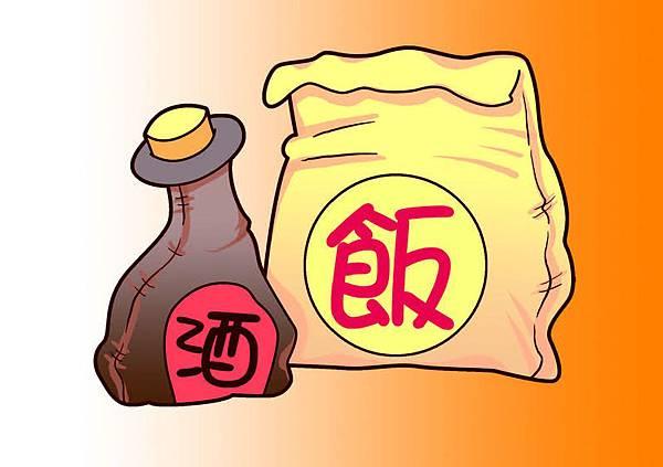 16酒囊飯袋
