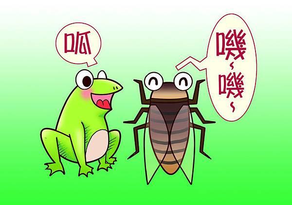 2蛙鳴蟬噪