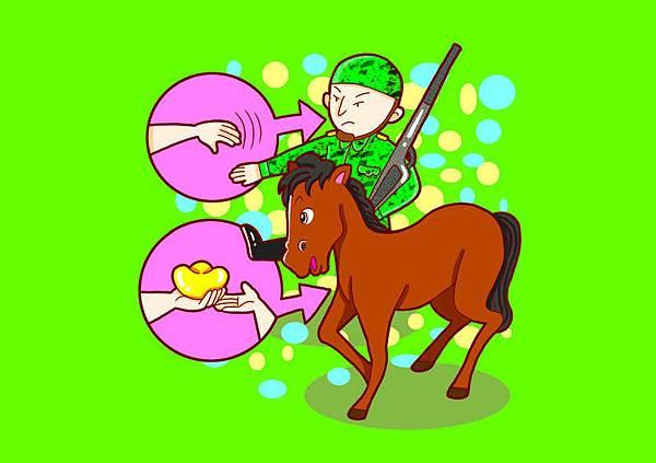 20招兵買馬