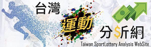 台灣運動分析1.jpg