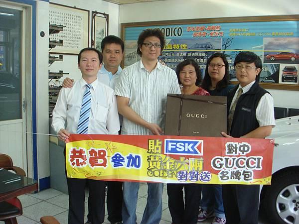 恭賀參加貼FSK黃金六兩對對送,對中即送GUCCI。