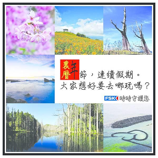 春節出遊-01