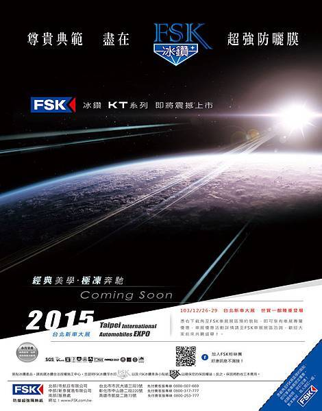 FSK(冰)14-12月號-一手&汽購&車主