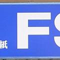 采田FSK招牌