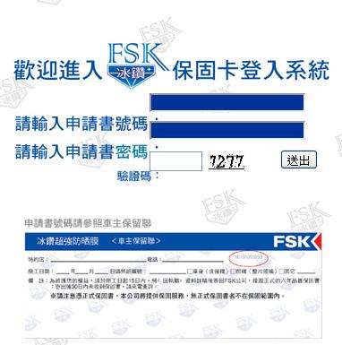 FSK 登路資料.bmp