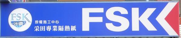 采田FSK招牌.JPG