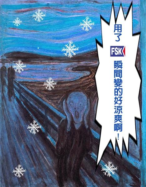用FSK變涼了.jpg
