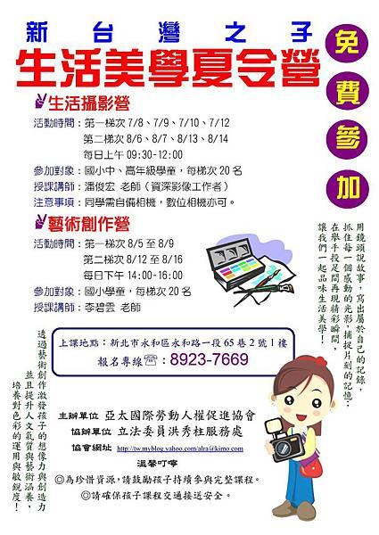 102生活美學夏令營DM-亞太人權協會