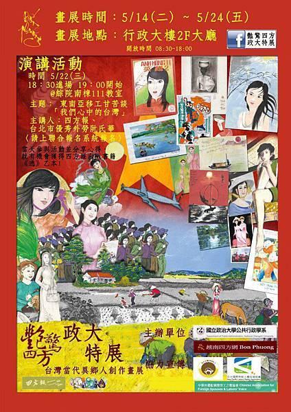 102豔驚四方-政大特展-活動海報