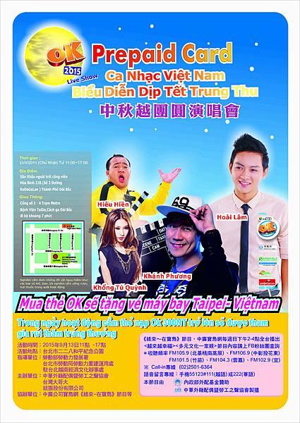 20150913越南演唱會海報-協會版ok