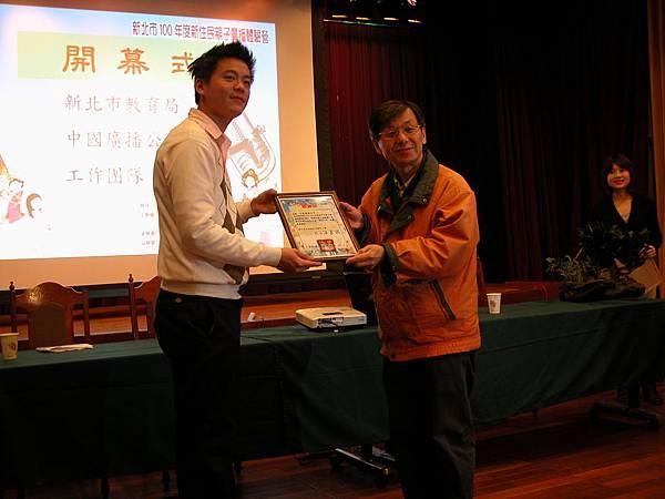 09 新北市教育局頒贈感謝狀與中廣楊榮南總監.JPG