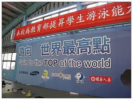世界最高點