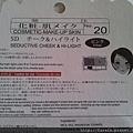 Daiso Seductive Cheek & Hi-light No.20-back
