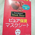 Daiso Pure Moisture Mask Sheet 3pcs-Pomegranate-01