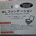 Daiso WL Foundation-RoseBeige-03