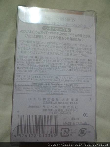 Daiso EverbiLena Liquid Foundation-LightEcru-02