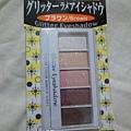 Daiso Ellefar Glitter Eyeshadow Palette-Brown-01
