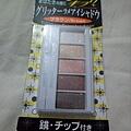 Daiso Ellefar Glitter Eyeshadow Palette-Brown-02