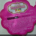 Daiso Yogurt Pack-Vitamin-02