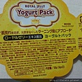 Daiso Yogurt Pack-Royal Jelly-03