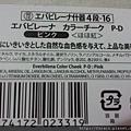 Daiso EverbiLena Color Cheek P-D Blush-Pink-03