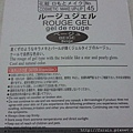 Daiso Rouge Gel-Beige-03