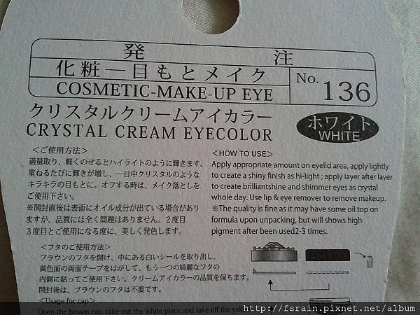 Daiso Crystal Cream Eye Color-White-04