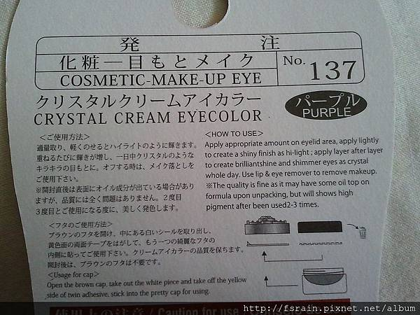 Daiso Crystal Cream Eye Color-Purple-06