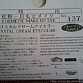 Daiso Crystal Cream Eye Color-Purple-06