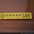 Day1-JiaoXi-ChampagneHotel-07