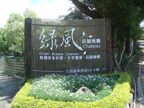 陽明山綠風餐廳大門