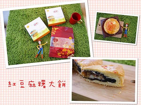 紅豆麻糬大餅