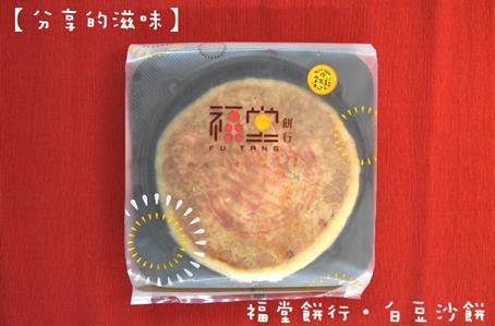 白豆沙餅1
