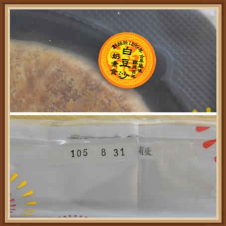 白豆沙餅3