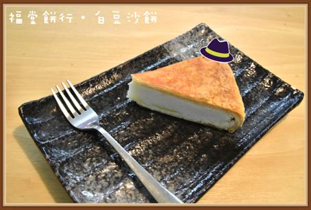 白豆沙餅7