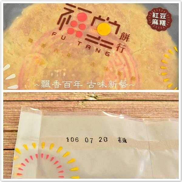 紅豆麻糬餅3.jpg