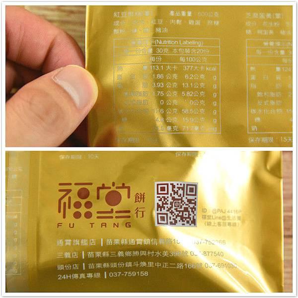 紅豆麻糬餅4.jpg
