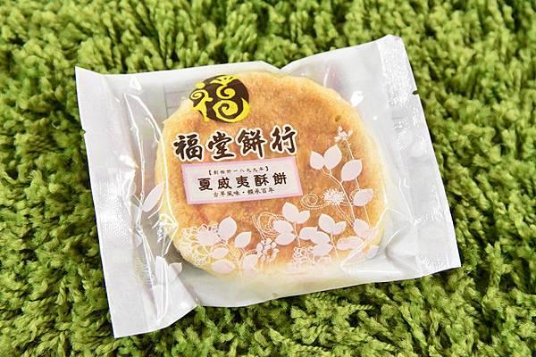 夏威夷酥餅