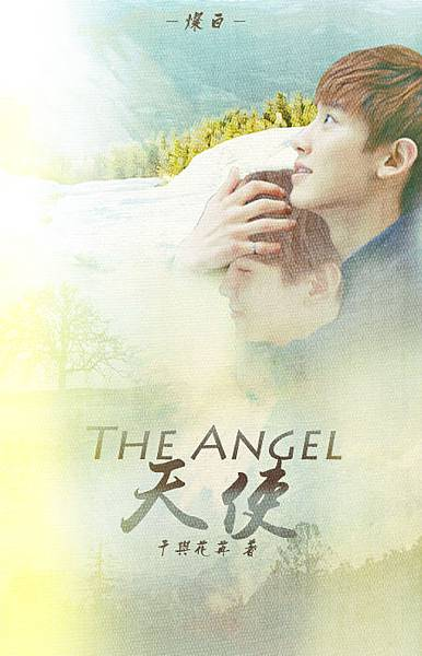 天使燦白12
