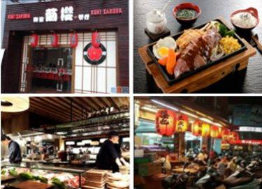 商旅行腳236-日本料理店.jpg
