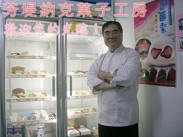 芳堤納克菓子工房 歡迎您的光臨!